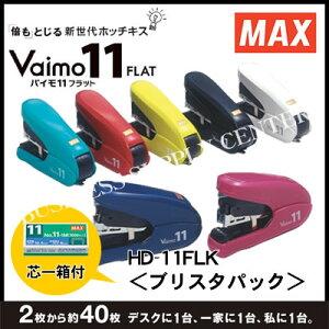 マックス ホッチキス Vaimo11 FLAT (バイモ11フラット) HD-11FL (M201703)