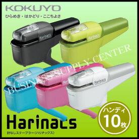 コクヨ 針なしステープラー<ハリナックス>(ハンディ10枚) SLN-MSH110