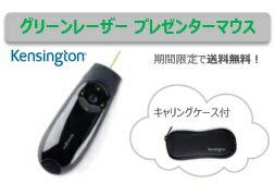 【数量限定・特別価格!】【期間限定で送料無料!】(ケンジントン)K72426JP グリーンレーザープレゼンターマウス(1691006)