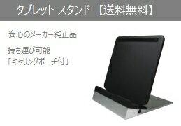 タブレット用スタンド タブレットスタンド【数量限定・特別価格!】【期間限定で送料無料!】(IFO)ID1−Y20−RTravel Stand for iPad ※厚さ15ミリまでのタブレットに対応(1691003)
