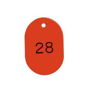 西敬 番号札 BN-L1 大 1-50 赤