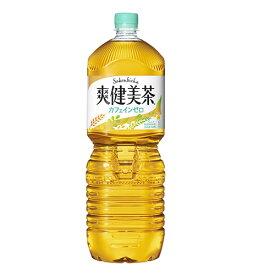 爽健美茶 コカ・コーラ 爽健美茶 2L/6本(お茶 ブレンド茶)