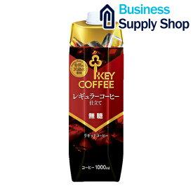 キーコーヒー リキッドコーヒー 無糖 1L/6本