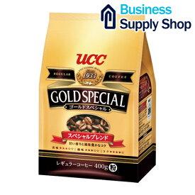 UCC ゴールドSP スペシャルブレンド400g