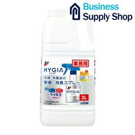 ライオン トップHYGIA 除菌・消臭スプレー 業務用 2L