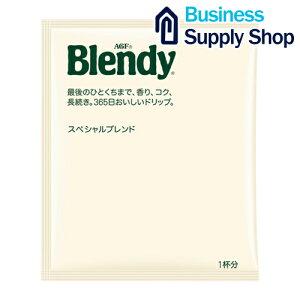 ブレンディ レギュラー・コーヒー ドリップパック スペシャル・ブレンド 100袋
