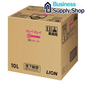 キレイキレイ キレイキレイ薬用泡ハンドソープ業務用 10L