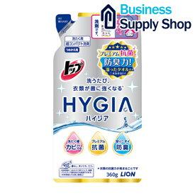HYGIA(ハイジア) トップHYGIA(ハイジア)つめかえ用360g