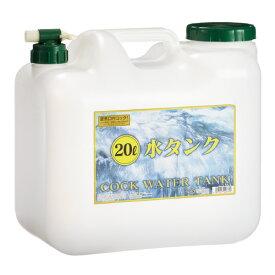 プラテック コック付水缶 20L BUB-20