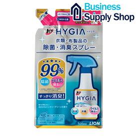 HYGIA(ハイジア) ハイジア除菌・消臭スプレー 詰替 320mL