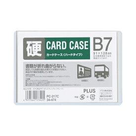 プラス(PLUS)カードケース パスケース ハードタイプ B7 PC-217C 34474