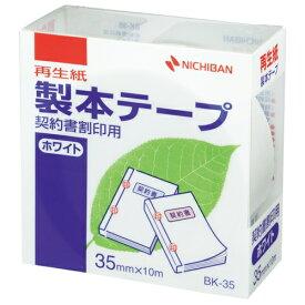 ニチバン 契約書割印用テープホワイトBK-35 35×10m