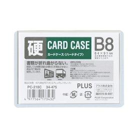 プラス(PLUS)カードケース パスケース ハードタイプ B8 PC-218C 34475