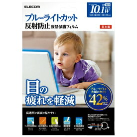エレコム 液晶保護フィルム10.1インチW EF-FL101WBL