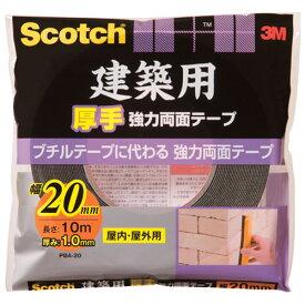 スコッチ 建築用厚手強力両面テープ PBA-20 20mm*10m