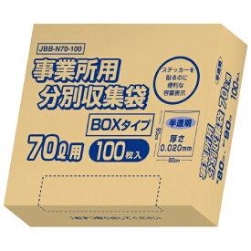 事業所用分別収集袋BOX 半透明 70L 100枚