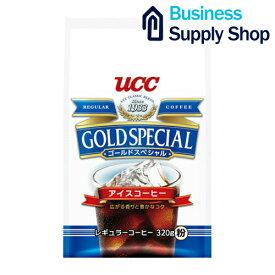 UCC ゴールドSアイスコーヒ 320g袋