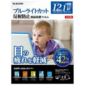 エレコム 液晶保護フィルム12.型ワイド EF-FL121NWBL