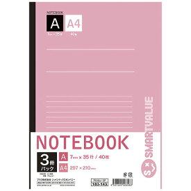スマートバリュー A4ノート 3冊パック A罫 P018J-3P