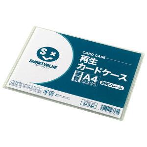 スマートバリュー 再生カードケース硬質透明枠A4 D160J-A4