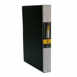 コレクト 名刺整理帳 K-618-BK A4L 800枚用 黒