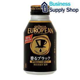 コカコーラ ジョージアヨーロピアンブラック290ml/24本