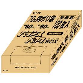 バランスパックBOX 70L 半透明 100枚 BX70