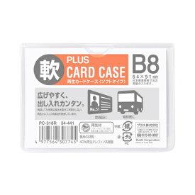 プラス(PLUS)カードケース パスケース ソフトタイプ B8 PC-318R 34441