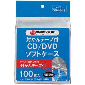スマートバリュー CD/DVDソフトケース 両面100枚 A407J
