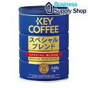KEYコーヒー キーコーヒー缶スペシャルブレンド