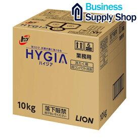 ライオン トップHYGIA(ハイジア) 業務用 10kg