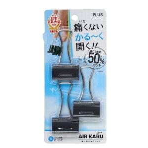 プラス(PLUS)クリップ ダブルクリップ エアかる 大 3個ブリスターパック入 ブラック CP-151AK 35502