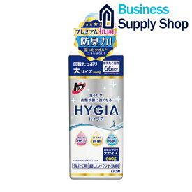 HYGIA(ハイジア) トップHYGIA(ハイジア) 本体大 660g
