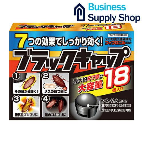 ブラックキャップ ゴキブリ誘引殺虫剤ブラックキャップ18個入