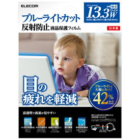 エレコム 液晶保護フィルム13.3WインチEF-FL133W2BL