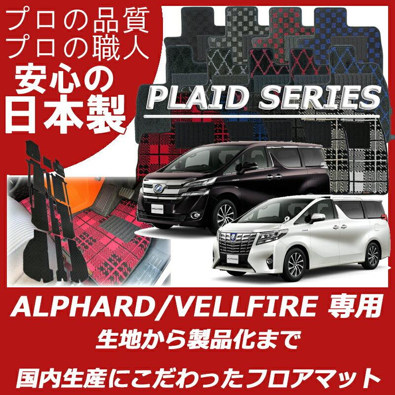 トヨタ 新型アルファード 30系 新型ヴェルファイア 30系+ステップマット+ラゲッジマット付 プレイドシリーズカーマットAGH30W,GGH30W7人 8人 ハイブリッド2015/2〜現行純正 ALPHARD アルファード フロアマット フロアーマット フロアカーペット