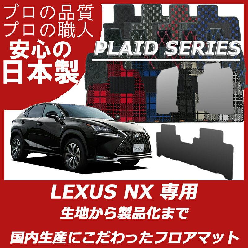 レクサス NX フロアマット カーマットAYZ10 AYZ15 AGZ10 AGZ15(CVT・6AT / FF・4WD) ・2014年7月〜 Lexus プレイドシリーズ 新型 NX200t NX300h