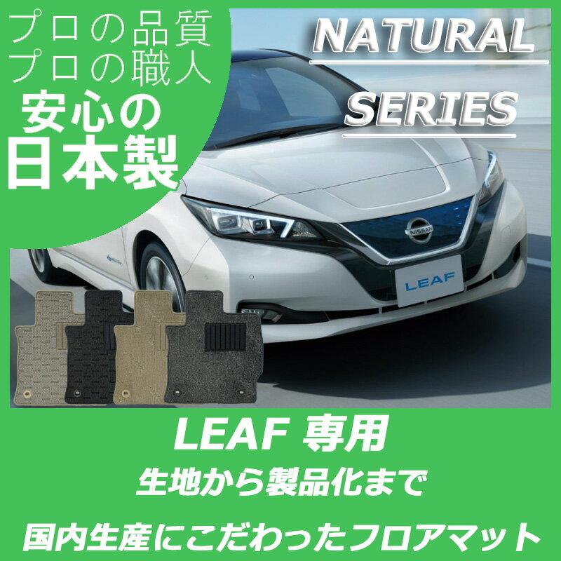 【2017年10月発売モデル】日産 新型 リーフ LEAF カーマット/フロアマット・ナチュラルシリーズ・ニッサン NISSAN・ZE1