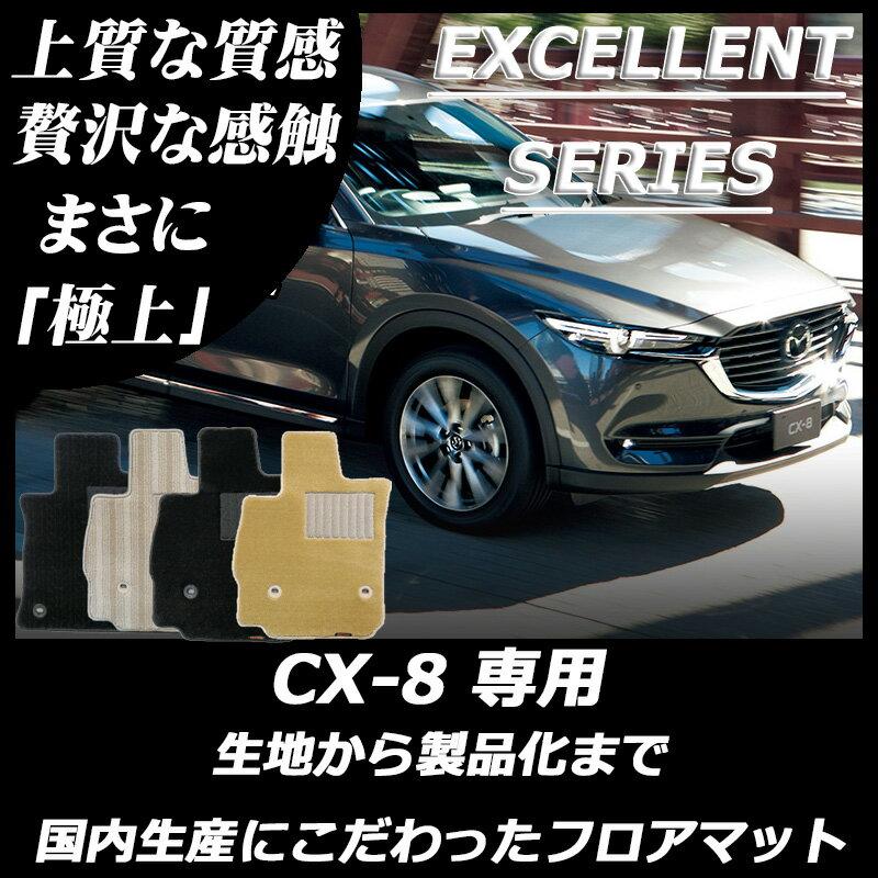 【送料無料】マツダ CX-8 カーマット/フロアマット エクセレントシリーズ・KG系 2017/12〜 mazda