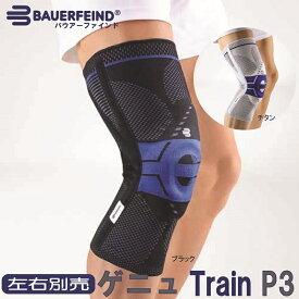 膝サポーター 医療用 バウアーファインドBauerfeind ゲニュトレインP3 ゲニュTrainP3