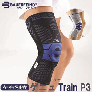 膝サポーター 医療用 バウアーファインドBauerfeind ゲニュトレインP3 ゲニュTrainP3 ジャンパー膝 ランナー膝 腸脛靭帯炎