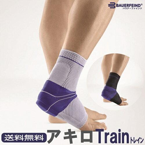 バウアーファインドBauerfeind アキロトレイン Achillo Train【送料無料】