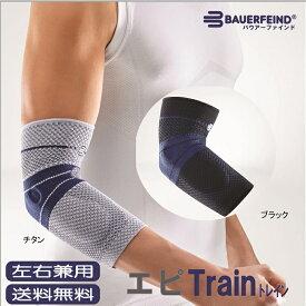 肘サポーター 医療用 バウアーファインド Bauerfeind NEW エピトレイン エピTrain 最新モデル リニューアル ゴルフ肘 テニス肘 関節炎 野球肘