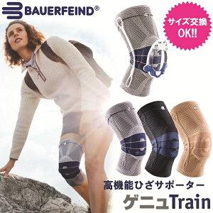 最新モデル 膝サポーター サイズ交換可 医療用 バウアーファインド Bauerfeind NEW ゲニュトレイン ゲニュTrain 一般医療機器