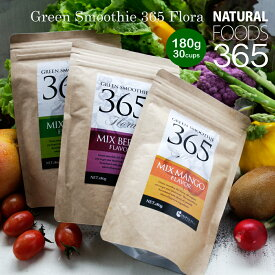 3種の本物志向の グリーンスムージー『Green Smoothie 365 Flora』約30杯分 180g 関連情報 | ダイエット 置き換え 乳酸菌 食物繊維 フローラ スムージー ミネラル酵素 フルーツスムージー イヌリン オリゴ糖 ミキサー不要 粉末タイプ サプリアル