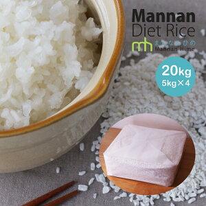 乾燥こんにゃく米 業務用20kg マンナンヒメ 無農薬 無添加 コンニャク ライス 糖質50%カット 糖質制限 糖質オフ こんにゃくご飯 ダイエット米 簡単 カロリーオフ ダイエット マンナン 5kg×4個