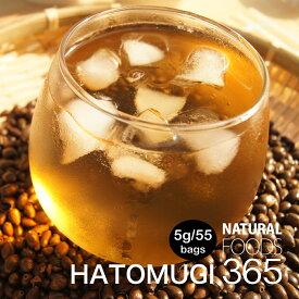 国産はと麦茶 10%増量中 275g (5g×55包 ) 大容量 お得用 がぶ飲み はとむぎ茶 ティーバッグ ハト麦健康茶 美容茶 お茶 煮出し鳩麦茶 送料無料 はと麦茶 ヨクイニンハトムギ茶