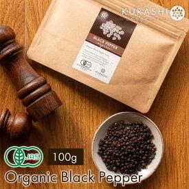 有機 JAS 最高級 ブラックペッパー 黒胡椒 オーガニック 100g スリランカ産 無農薬 化学肥料不使用 100%