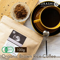 有機JAS玄米コーヒー100gブラックジンガーオーガニック無農薬送料無料