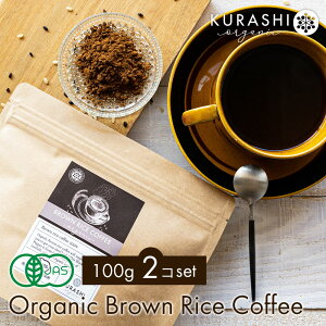 有機JAS 玄米コーヒー 100g×2個セット 200g ブラックジンガー オーガニック 無農薬 送料無料 コーヒー ダイエット ノンカフェイン プチ ギフト お礼 女性 プレゼント